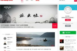 存档中国|纪录片知识分享社区