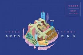 Scimonth|台湾科学月刊杂志:www.scimonth.com.tw