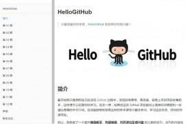 HelloGithub|免费开源项目月刊杂志:gitbook.hellogithub.com