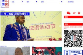 法国文化在华完全指南:www.faguowenhua.com