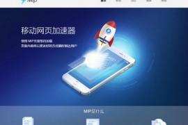 MIP|移动网页加速器开发教学网:www.mipengine.org
