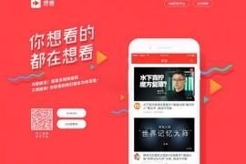 想看|有价值的短视频内容应用:xk.miui.com