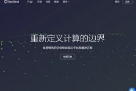 道客云|企业容器云计算平台:www.daocloud.io