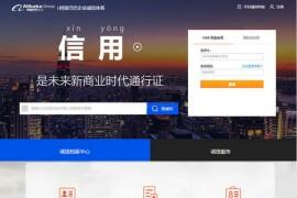阿里巴巴企业诚信查询系统:cheng.xin