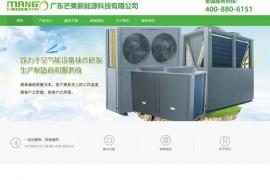 芒果空气能-广东芒果新能源科技有限公司:www.mangoxny.com