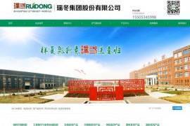 瑞冬空气源热泵厂家-瑞冬集团股份有限公司热泵:www.ruidongjituan.com