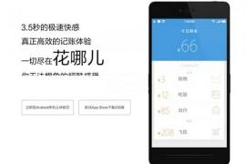 花哪儿高效记账应用:paywhere.kongzue.com