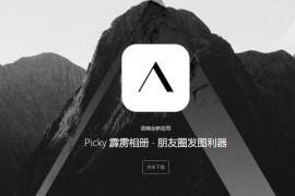 Picky|霹雳修图朋友圈发图应用:itunes.apple.com