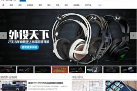 外设天下|电脑设备发烧友聚集地:www.wstx.com
