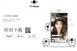 17Media|华人生活直播平台