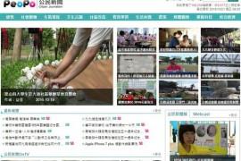 Peopo|台湾公民新闻网