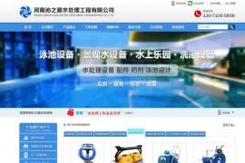 游泳池设备-游泳池水处理设备-河南沁之源水处理工程有限公司:www.qzyscl.com