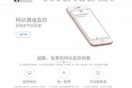 咕咕监控|网站和服务器监控工具:www.gugujiankong.com