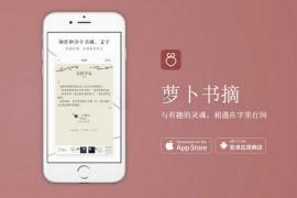 萝卜书摘:社交化文字制作应用:www.luoboshuzhai.com