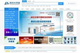 制冷大市场-制冷采购电子商务平台:www.hvacr.cn