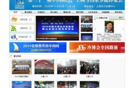 冷博会-中国制冷、空调与热泵节能博览会:www.hvacrex.com