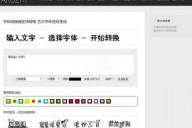 Akuziti:在线字体转换器工具:www.akuziti.com