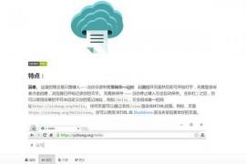 YiZhang|云上的壹张纸记事本