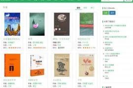 52Kindle:免费电子书共享平台