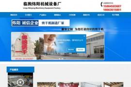 海产品烘干机-中药材烘干设备-临朐炜阳机械设备厂:www.nuanerjia.com