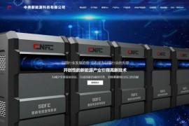 中弗新能源科技有限公司:www.cnfcenergy.com