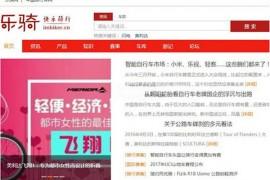 iMbiker:乐骑自行车门户网:www.imbiker.cn
