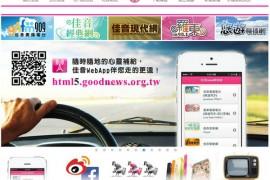 GoodNews:台湾FM90.9佳音电台:www.goodnews.org.tw