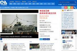 CNA:台湾省通讯社