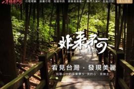 非来不可|台湾旅游行程规划网:www.flbk.com.tw