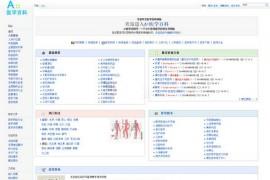 AHospital:在线中文医学百科网:www.a-hospital.com