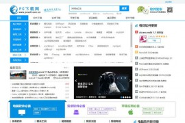 PC下载网-官方软件下载大全|绿色免费软件下载网站:www.pcsoft.com.cn