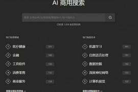 AI商用搜索 人工智能垂直搜索引擎:handbook.jiqizhixin.com