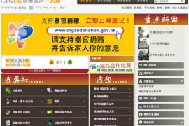 香港政府一站通政务网:www.gov.hk