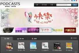 Podcast:香港电台影音频道:podcast.rthk.hk