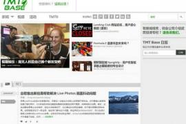 TMTbase:最新科技新闻网:www.tmtbase.com