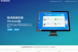 Bihu101:壁虎数据恢复工具:www.bihu101.com