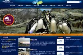ShAquarium:上海海洋水族馆:www.sh-aquarium.com