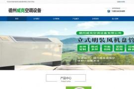 威克空气能-德州威克空调设备有限公司:www.weikekt.com