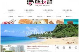 照玩志|第一人称日本旅游指南:hiromishi.com