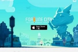 FortuneCity|游戏化记账城市应用:fortunecityapp.com