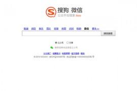 微信公众平台搜索引擎:weixin.sogou.com
