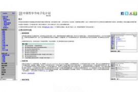 Ctext:中国哲学书电子化计划:ctext.org/zhs
