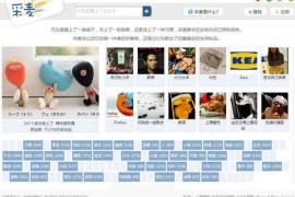 CaiMai:在线网络收藏记忆社区:www.caimai.cc