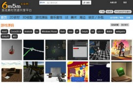 6M5M:游戏素材资源共享平台:www.6m5m.com