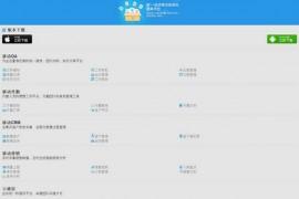MaShang:马上企业移动信息化服务平台
