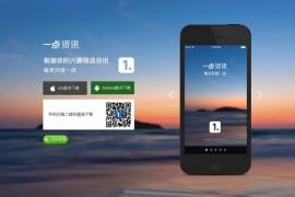 YiDianZiXun:一点资讯兴趣阅读应用:www.yidianzixun.com