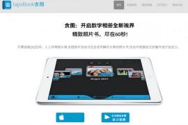 DianShu:贪图相册管理冲印应用