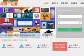 51BaoXiu:基于O2O报修一站通平台