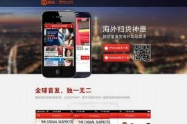 Ymatou:洋码头海外购物折扣网:www.ymatou.com