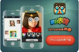 CrazyFace:疯狂表情手机DIY应用